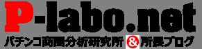 P-labo.net