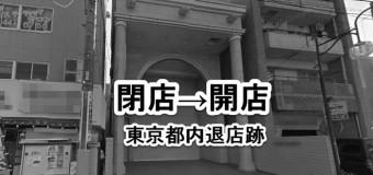 閉店→開店 都内退店跡物件は成功するのか?