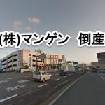 (株)マンゲン 倒産