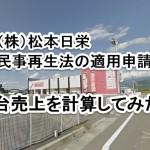 民事再生、(株)松本日栄。
