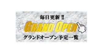 12月は怒涛のグランドオープンラッシュ!