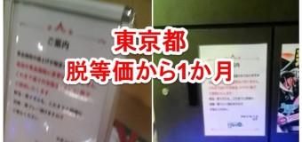 東京の「業界等価」撤廃から1か月だが。