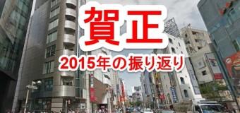 ◆賀正◆2015年の振り返り