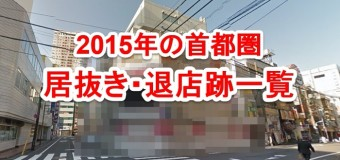 2015年 再生された居抜き・退店跡物件一覧