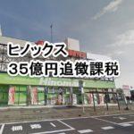 ヒノックス 35億円追徴課税 帳簿提示拒み