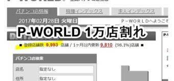 P-WORLD登録店舗数が1万店割れ