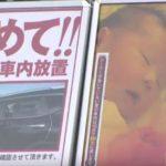 【注意!】子供を車内に残しパチンコ、熱中症で死亡。