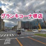 【勝手に商圏分析】大阪・グランキコーナ堺店